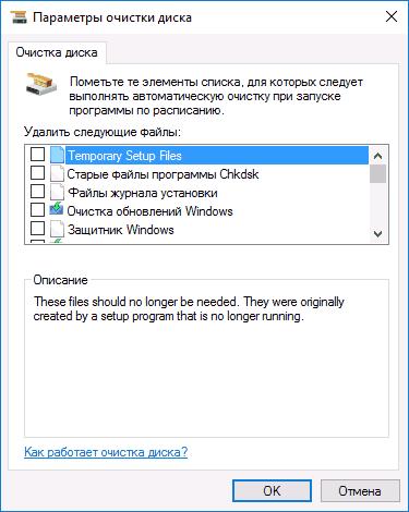 Расширенная очистка диска