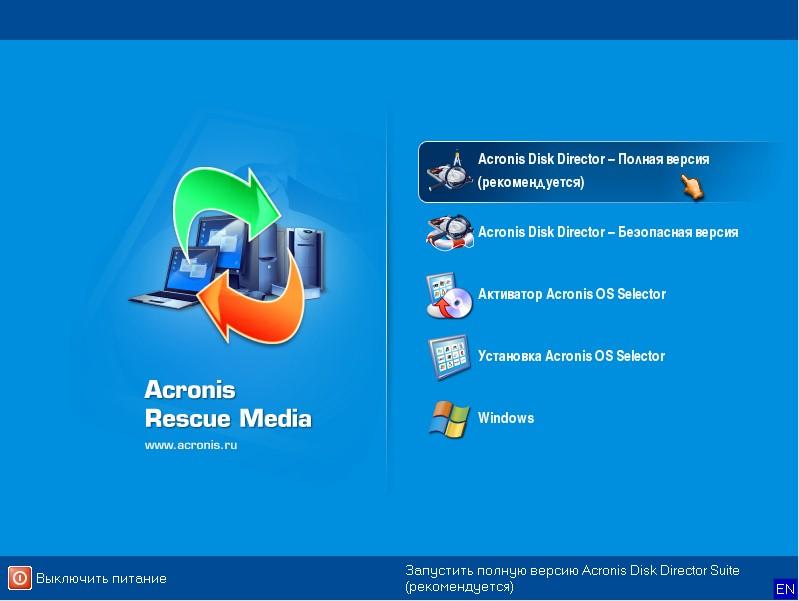 Acronis Rescue Media