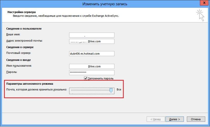 Изменение параметров автономного режима Outlook