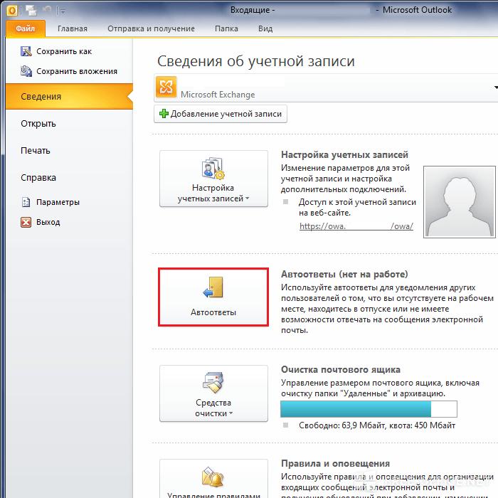 Меню Файл в Outlook