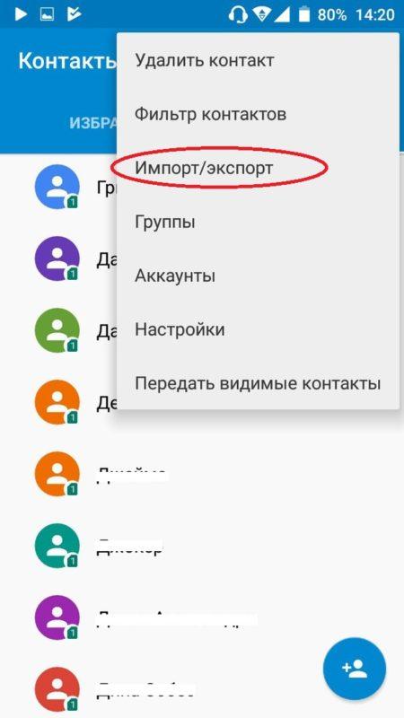 Меню контактов