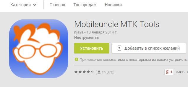 Mobileuncle MTK Tools