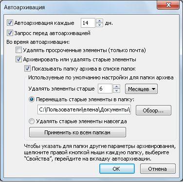 Настройка автоархивации Outlook