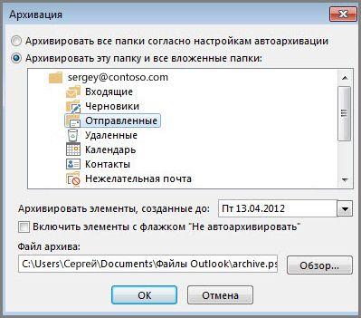 Настройка ручной архивации Outlook