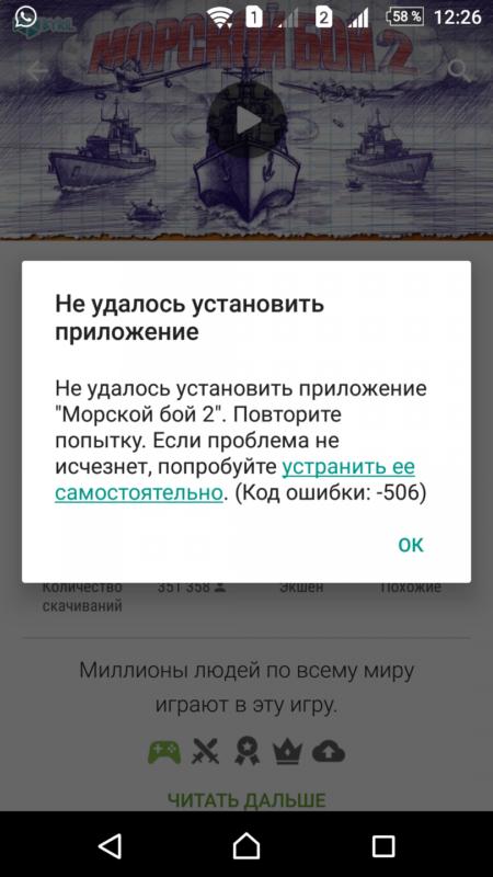 Ошибка с кодом 506
