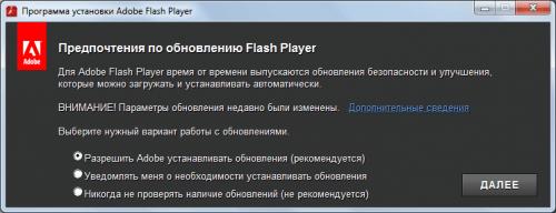 Параметры обновления Adobe Flash Player