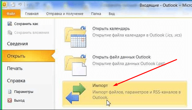 Переход к импорту файлов Outlook