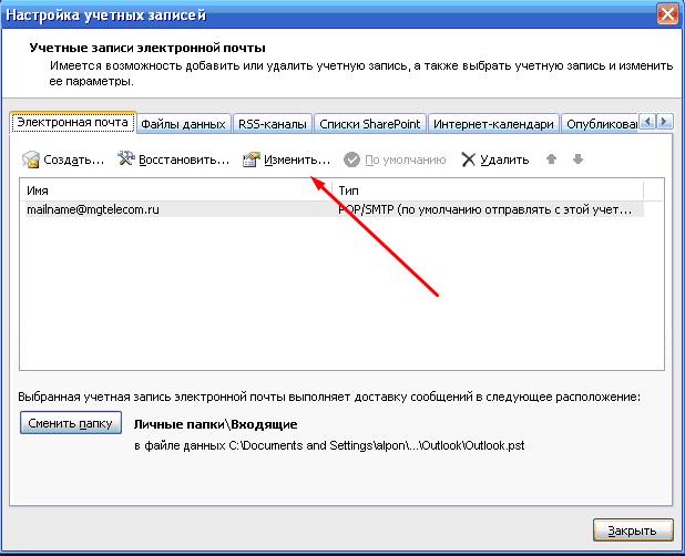 Изменение параметров учётной записи Outlook