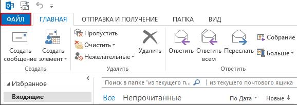 Меню файл в Oulook