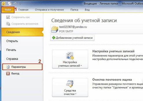 Переход к параметрам Outlook