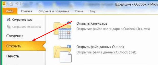 Раздел Открыть в Outlook