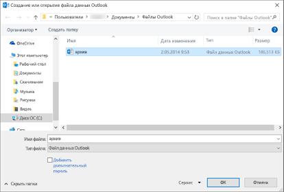 Поиск файла с письмами в Outlook