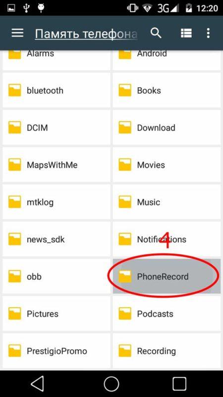 Поиск записей ваших бесед по мобильному в Android