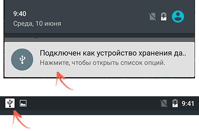 Проверка типа подключения