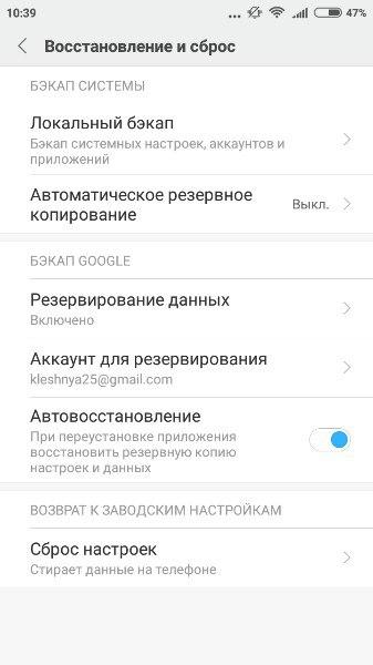 Сброс данных в Android