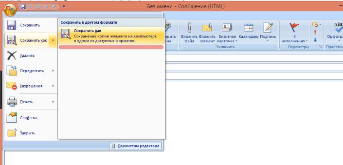 Подраздел Сохранить как в Outlook