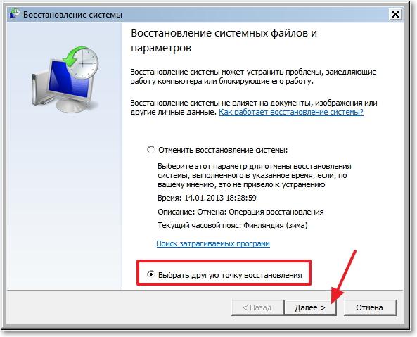Восстановление Windows с другой точки восстановления