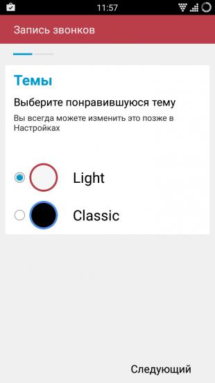 Выбор графической оболочки приложения