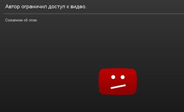 Закрытое видео на YouTube