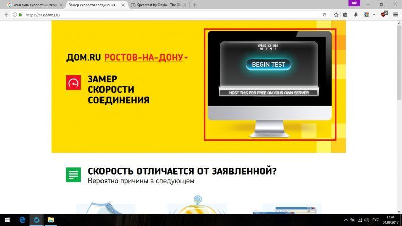 Ссылка на проверку скорости с сайта Дом.ру