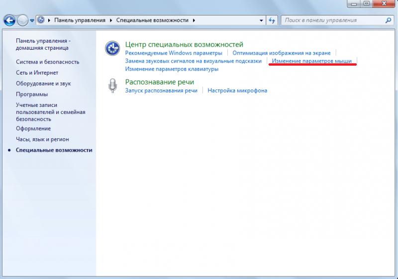 Кнопка «Изменение параметров мыши» в разделе «Специальные возможности» Windows 7