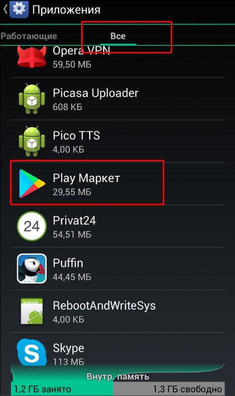 Play Market среди приложений