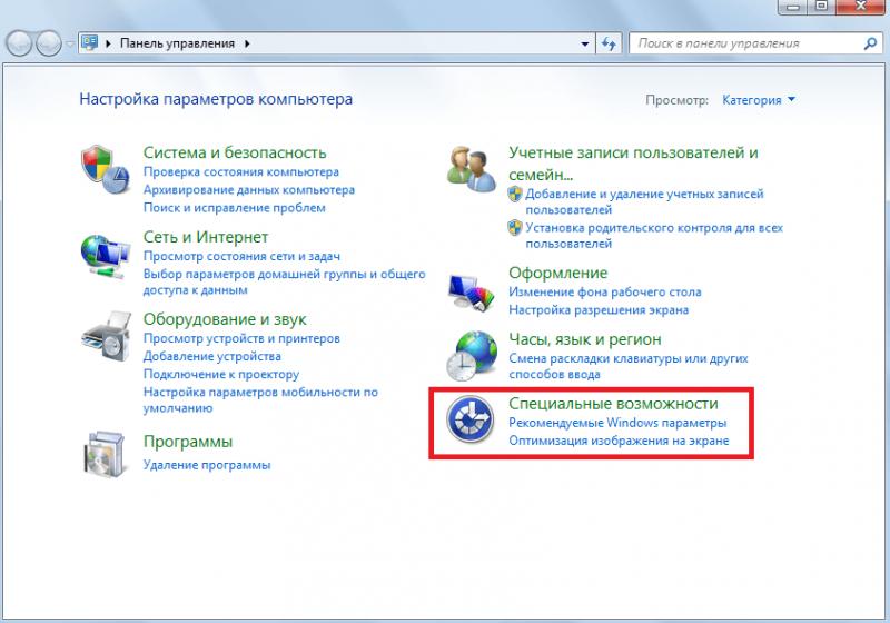 Раздел «Специальные возможности» в «Панели управления» Windows 7