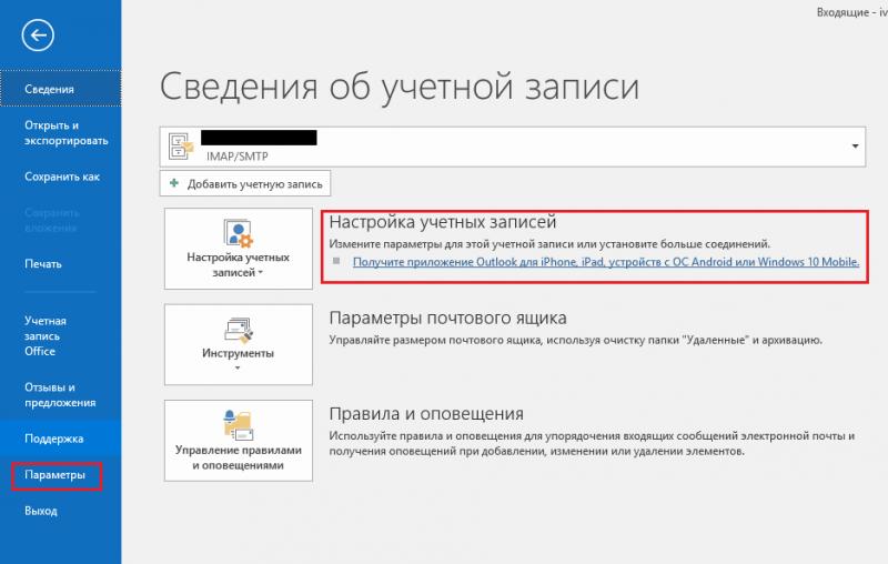 Меню Microsoft Outlook