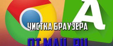 Чистка браузера от Mail.ru