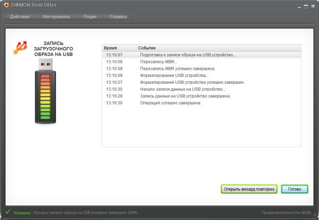 Успешное завершение записи образа с помощью DAEMON Tools