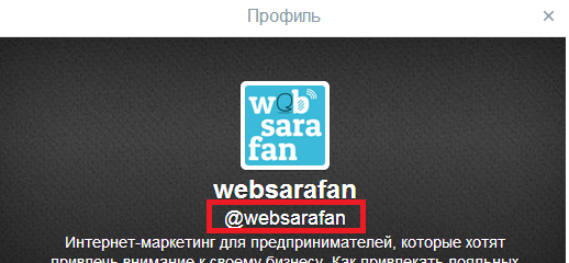 Имя профиля в Twitter