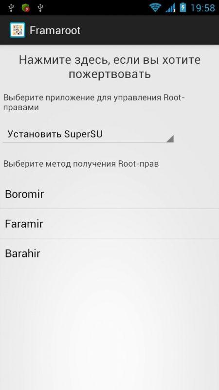Интерфейс программы Framaroot