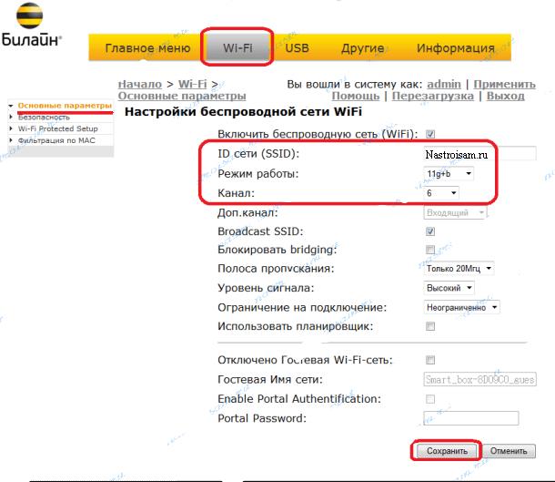 Изменение пароля роутера Билайн