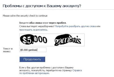 Код подтверждения для заявки на восстановление пароля