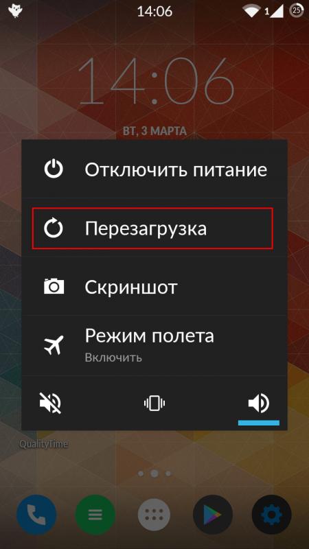 Меню Android