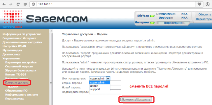 Настройки роутера Sagemcom