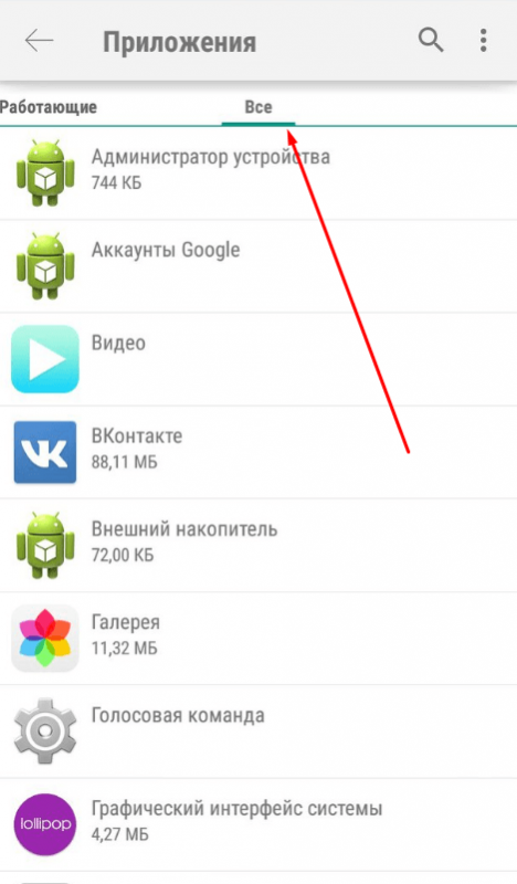 Раздел Приложения на Андроиде
