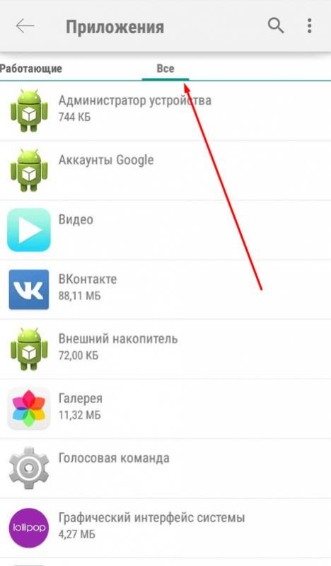 Все приложения на Андроид