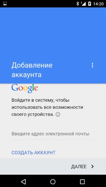 Добавление аккаунта Google