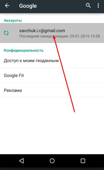 Аккаунты Андроид