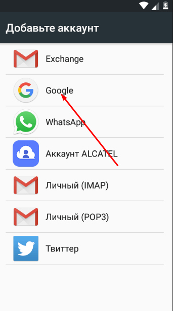 Google в списке аккаунтов