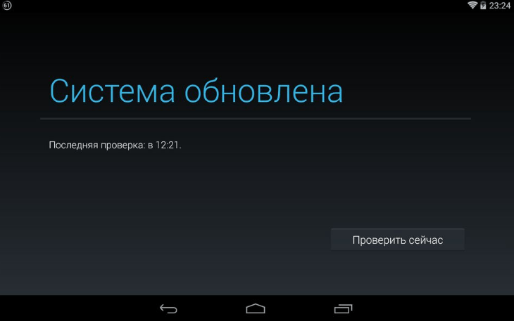 Проверка обновления системы на Андроиде