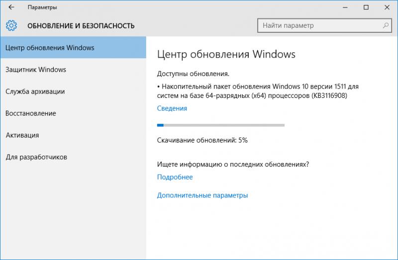 Обновление Windows через «Центр обновления Windows»