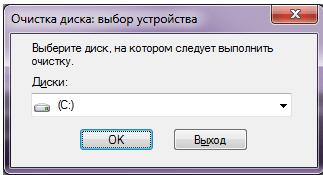Очистка диска, выбор устройства