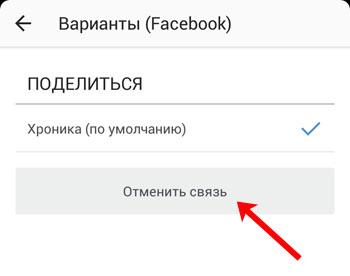 Отменить привязку к Facebook
