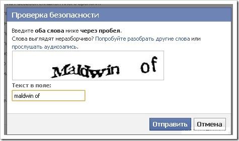 Подтверждение отключения аккаунта с помощью графического кода