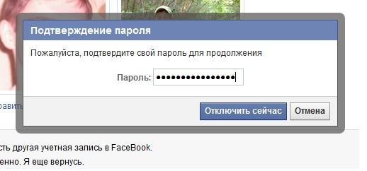 Подтвеждение деактивации аккаунта с помощью пароля