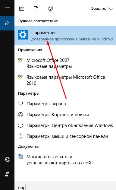 «Параметры» в поиске Windows