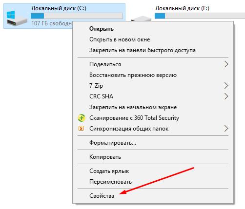 Контекстное меню локального диска