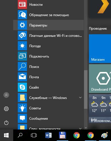 Пуск в Windows 10